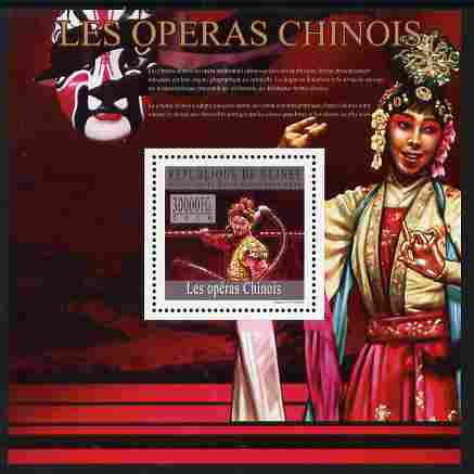 Guinea - Conakry 2010 Chinese Operas perf m/sheet unmounted mint