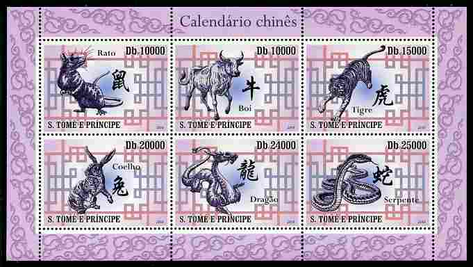St Thomas & Prince Islands 2010 Chinese New Year - Lunar Symbols #1 perf sheetlet containing 6 values unmounted mint