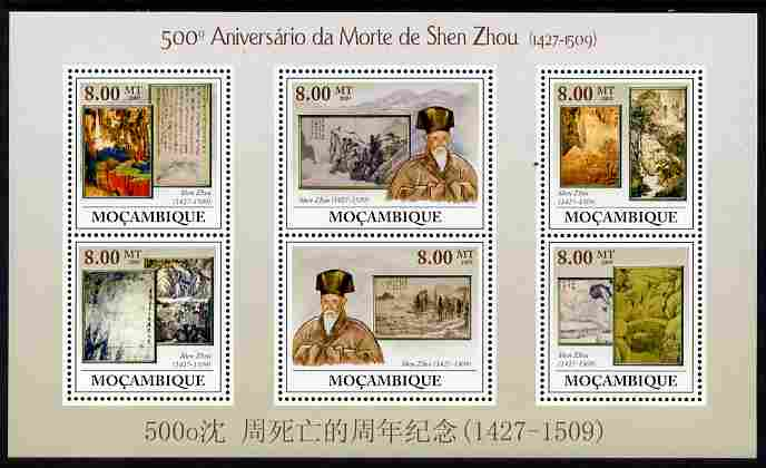 Mozambique 2009 500th Death Anniversary of Shen Zhou perf sheetlet containing 6 values unmounted mint Michel 3273-78