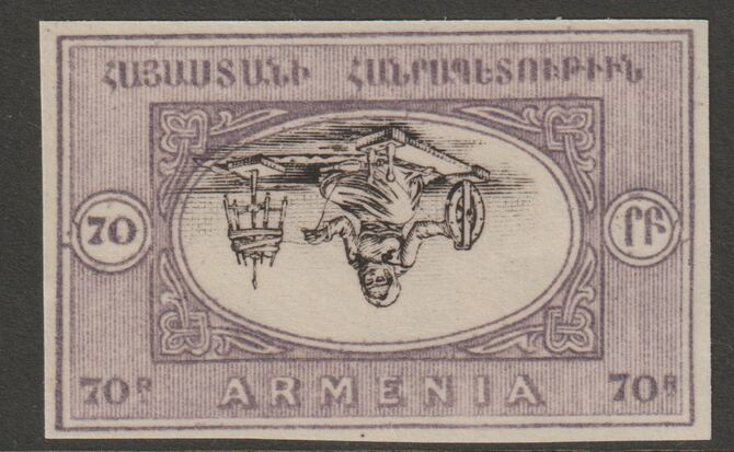 Armenia 1920 Woman Spinning 70r unissued imperf single with centre inverted unused without gum