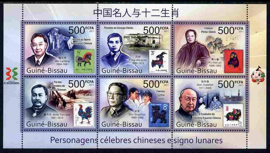 Guinea - Bissau 2011 Chinese Celebrities & Lunar Signs #1 perf sheetlet containing 6 values unmounted mint