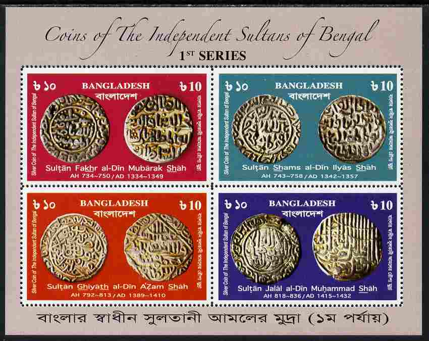 Bangladesh 2011 Coins of the Independent Sultans of Bengal - 1st series perf m/sheet unmounted mint
