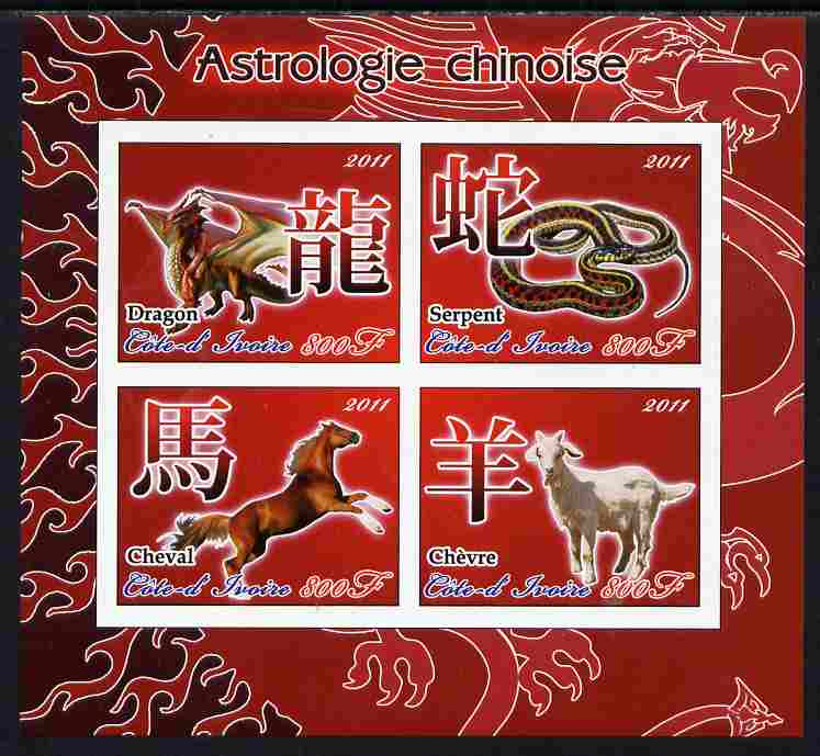 Ivory Coast 2011 Chinese New Year #2 - Year of the Dragon, Snake, Horse & Goat (Ram) imperf sheetlet containing 4 values unmounted mint