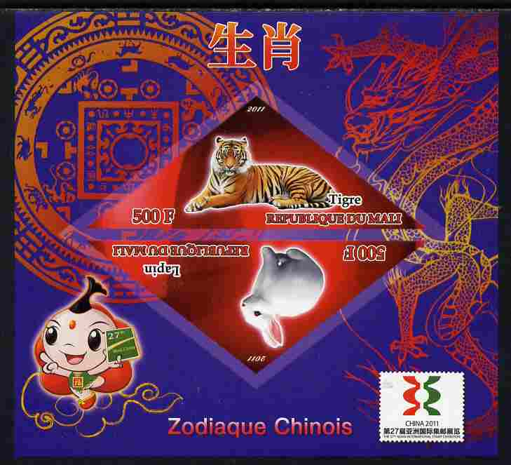 Mali 2011 Chinese New Year - Year of the Tiger & Rabbit imperf sheetlet containing 2 triangular shaped values plus China 2011 Logo unmounted mint