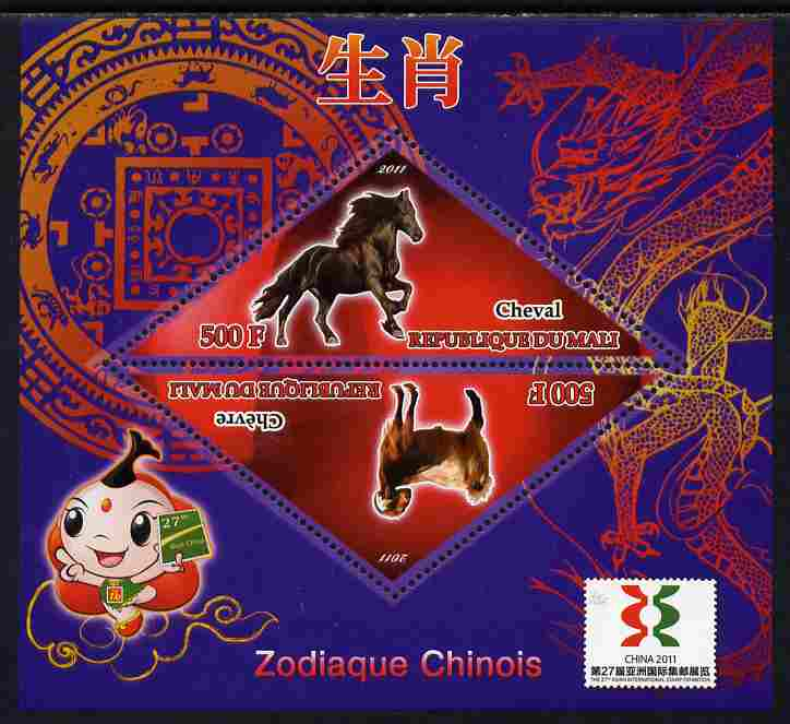Mali 2011 Chinese New Year - Year of the Horse & Goat (Ram) perf sheetlet containing 2 triangular shaped values plus China 2011 Logo unmounted mint