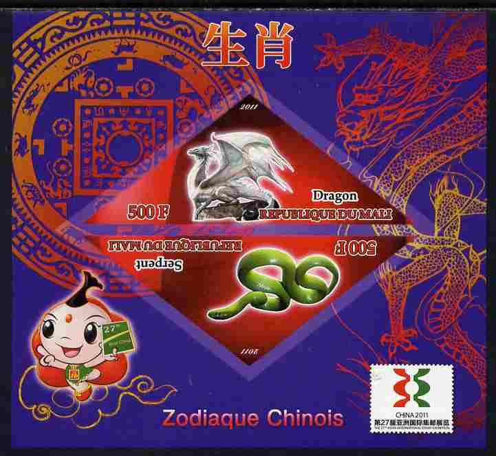 Mali 2011 Chinese New Year - Year of the Dragon & Snake imperf sheetlet containing 2 triangular shaped values plus China 2011 Logo unmounted mint