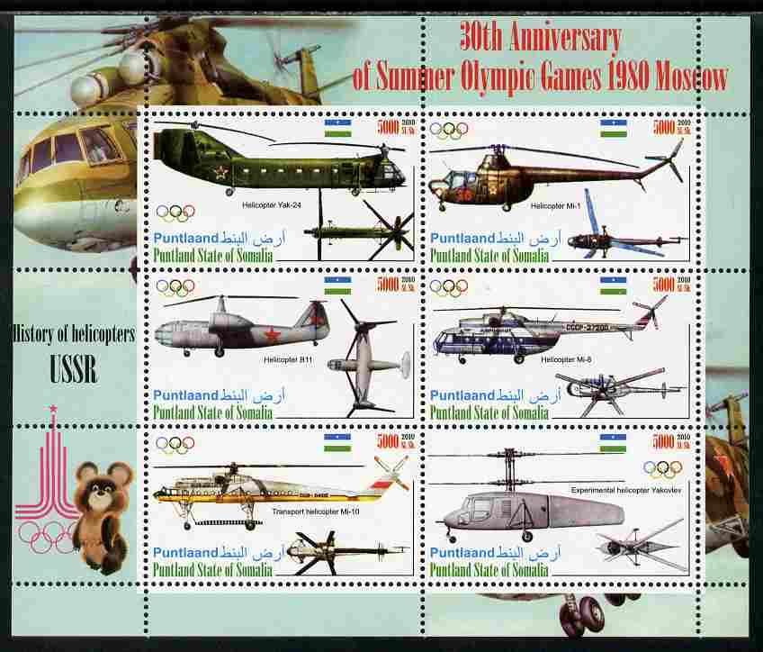 Puntland State of Somalia 2010 30th Anniversary of Moscow Olympics - Russian Helicopters #1 perf sheetlet containing 6 values unmounted mint