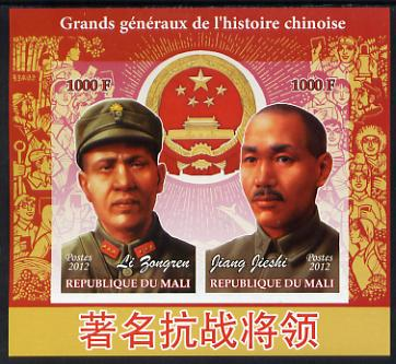 Mali 2012 Great Chinese Generals #1 imperf sheetlet containing 2 values unmounted mint