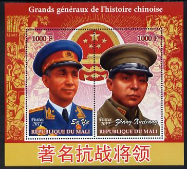 Mali 2012 Great Chinese Generals #2 perf sheetlet containing 2 values unmounted mint