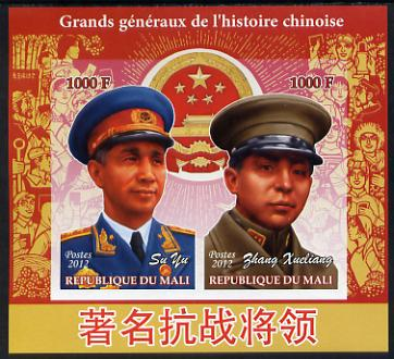 Mali 2012 Great Chinese Generals #2 imperf sheetlet containing 2 values unmounted mint