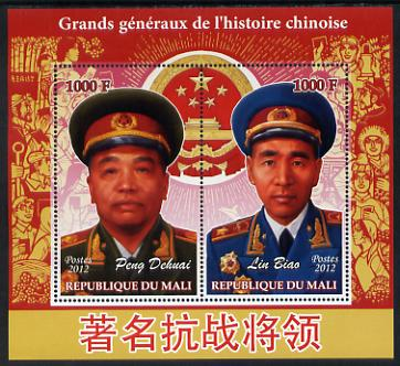 Mali 2012 Great Chinese Generals #3 perf sheetlet containing 2 values unmounted mint