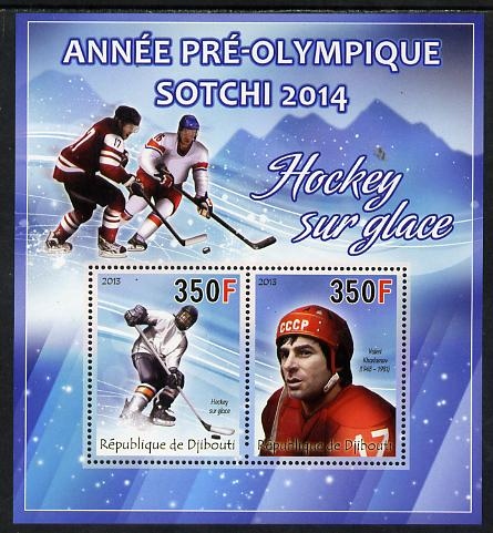 Djibouti 2013 Sochi Winter Olympics - Ice Hockey perf sheetlet containing 2 values unmounted mint