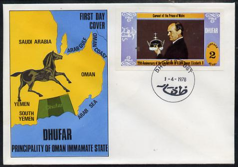 Dhufar 1978 Coronation 25th Anniversary imperf souvenir sheet (Prince of Wales Coronet) on special cover with first day cancels
