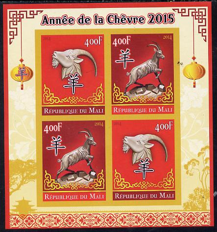 Mali 2014 Chinese New Year - Year of the Goat (Ram) imperf sheetlet containing 4 values (2 pairs) unmounted mint