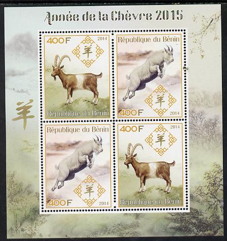 Benin 2014 Chinese New Year - Year of the Goat (Ram) perf sheetlet containing 4 values (2 pairs) unmounted mint