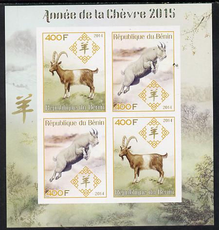 Benin 2014 Chinese New Year - Year of the Goat (Ram) imperf sheetlet containing 4 values (2 pairs) unmounted mint