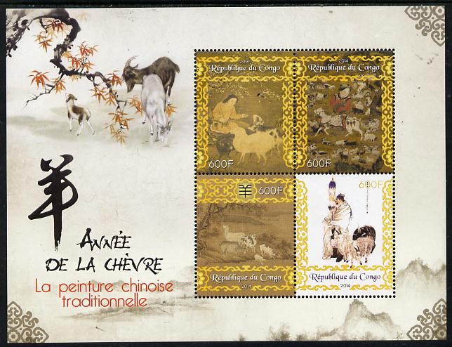 Congo 2014 Chinese New Year - Year of the Goat perf sheetlet containing 4 values unmounted mint