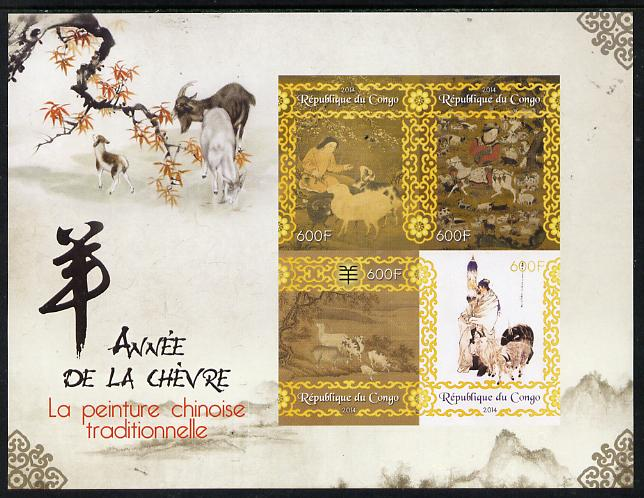 Congo 2014 Chinese New Year - Year of the Goat i,perf sheetlet containing 4 values unmounted mint