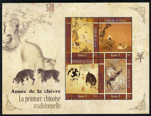 Chad 2014 Chinese New Year - Year of the Goat perf sheetlet containing 4 values unmounted mint