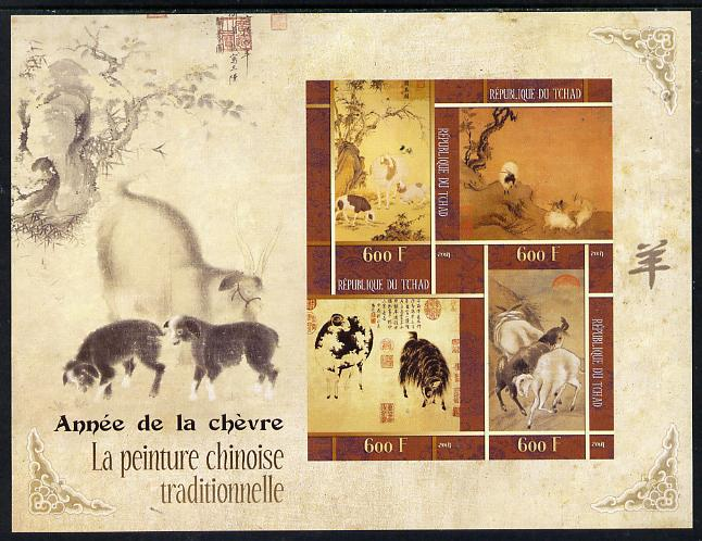 Chad 2014 Chinese New Year - Year of the Goat i,perf sheetlet containing 4 values unmounted mint, stamps on lunar, stamps on chinese, stamps on goats, stamps on bovine