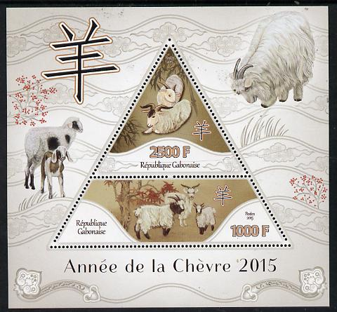 Gabon 2015 Chinese New Year - Year of the Goat perf sheetlet containing triangular & trapezoidal shaped values unmounted mint