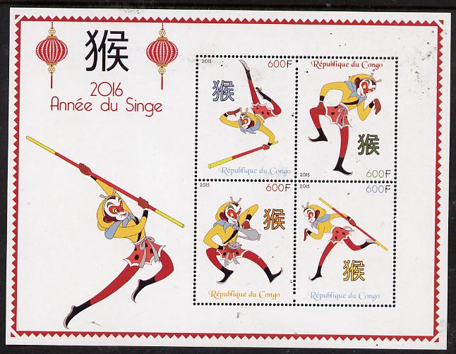 Congo 2015 Chinese New Year - Year of the Monkey perf sheetlet containig 4 values unmounted mint
