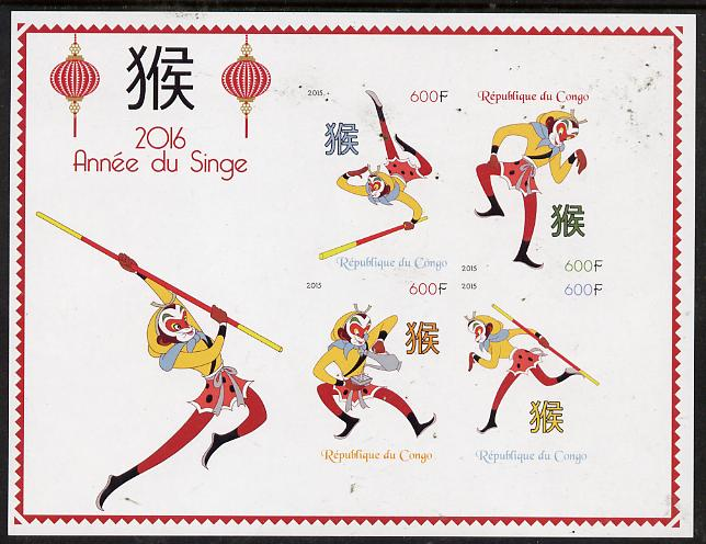 Congo 2015 Chinese New Year - Year of the Monkey imperf sheetlet containing 4 values unmounted mint