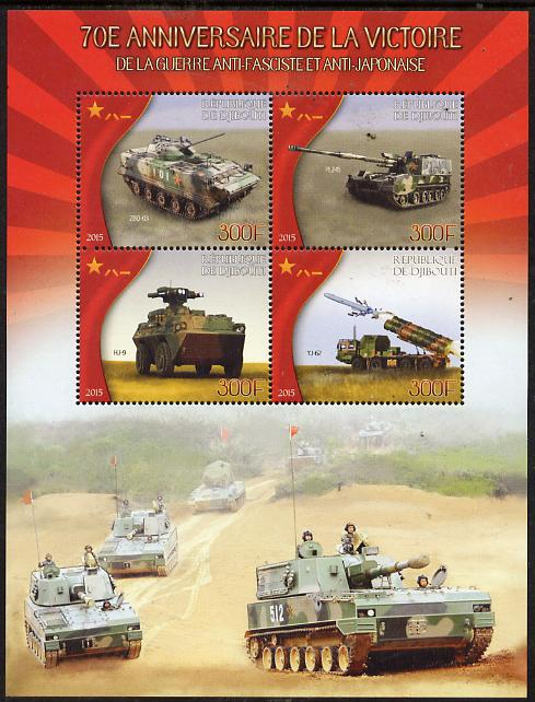 Djibouti 2015 70th Anniversary of Victory in WW2 #2 perf sheetlet containing 4 values unmounted mint