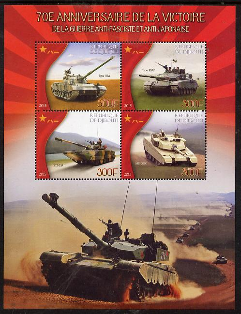 Djibouti 2015 70th Anniversary of Victory in WW2 #3 perf sheetlet containing 4 values unmounted mint