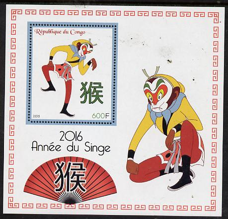 Congo 2015 Chinese New Year - Year of the Monkey #4 perf deluxe sheet containing one value unmounted mint