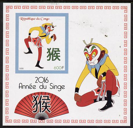 Congo 2015 Chinese New Year - Year of the Monkey #4 imperf deluxe sheet containing one value unmounted mint