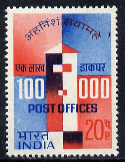 India 1968 Opening of 100,000th Indian Post Office unmounted mint, SG 565*