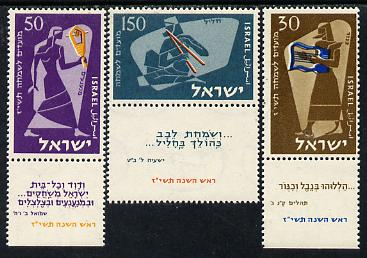 Israel 1956 Jewish New Year (Musical Instruments) set of 3 with tabs unmounted mint, SG 131-33