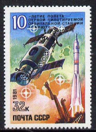 Russia 1981 10th Anniversary of First Manned Space Station unmounted mint,  Mi 5060*
