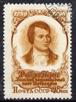 Russia 1956 Death Anniversary of Robert Burns cto used, SG 2001 (Mi 1867)*