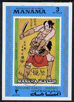 Manama 1972 Japanese Paintings imperf m/sheet cto used, Mi BL 137