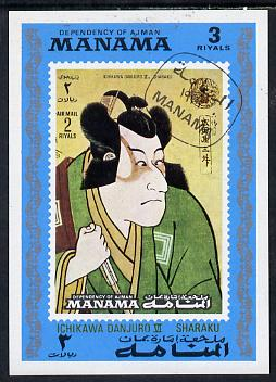 Manama 1972 Japanese Paintings imperf m/sheet cto used, Mi BL 138