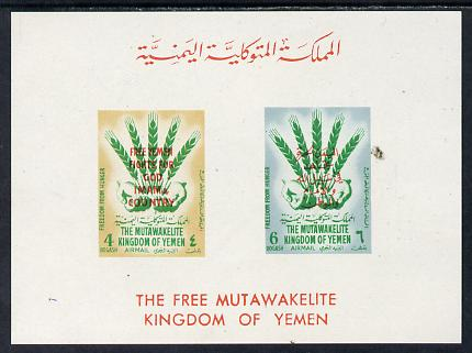 Yemen - Royalist 1963 Freedom from Hunger imperf m/sheet unmounted mint (Mi BL 6)