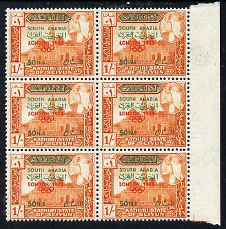 Aden - Kathiri 1966 History of Olympic Games surch 50 fils in 1s (London 1948) positional marginal block of 6 showing