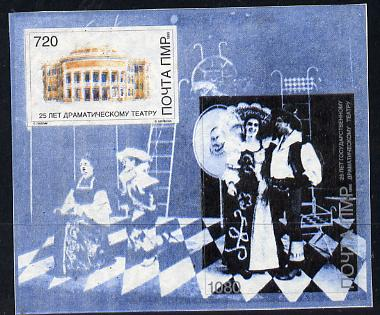 Dnister Moldavian Republic (NMP) 1995 Theatre imperf m/sheet unmounted mint