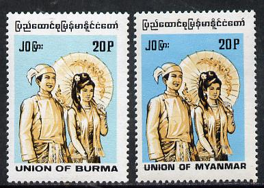 Burma 1989 Costumes 20p unissued proof inscribed