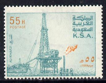 Saudi Arabia 1976-81 Oil Rig at Al-Khafji 55h with inverted wmk, superb unmounted mint SG 1177var*