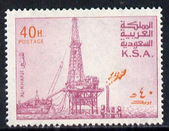 Saudi Arabia 1976-81 Oil Rig at Al-Khafji 40h with inverted wmk, (gum a little disturbed) SG 1174var*