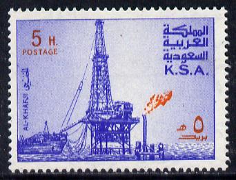 Saudi Arabia 1976-81 Oil Rig at Al-Khafji 5h with inverted wmk, (gum a little disturbed) SG 1167var*