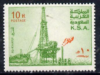 Saudi Arabia 1976-81 Oil Rig at Al-Khafji 10h with inverted wmk, (gum a little disturbed) SG 1168var*, stamps on , stamps on  oil , stamps on