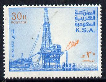 Saudi Arabia 1976-81 Oil Rig at Al-Khafji 30h with inverted wmk, (gum a little disturbed) SG 1172var*