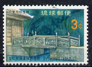 Ryukyu Islands 1967 Ancient Buildings Protection Week (Hojo Bridge) unmounted mint, SG 199*