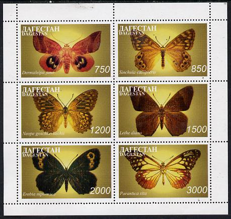 Dagestan Republic 1997 Butterflies perf sheetlet containing complete set of 6 unmounted mint