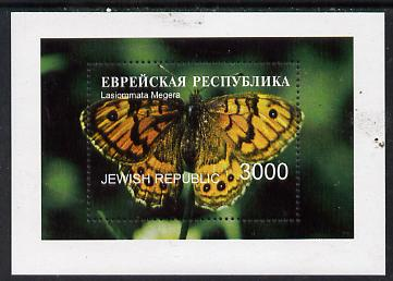 Jewish Republic 1997 Butterflies #1 perf souvenir sheet unmounted mint