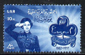 Egypt 1962 Silver Jubilee of Egyptian Girl Guides, SG 683 unmounted mint
